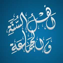 ahlussunnah-wal-jamaah