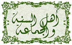 karakteristik-manhaj-ahlussunnah-1