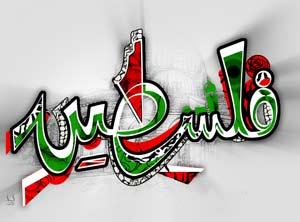 wasiat-seputar-palestina